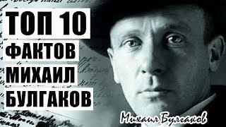 Топ 10 Фактов Михаил Булгаков