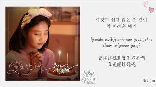 [中韓羅馬字幕] 조이 (JOY/Red Velvet) - 말도 안돼 (OMG! ) 『偉大的誘惑者/위대한 유혹자 OST Part 2』[Han|Rom|Chi Sub] 歌詞翻譯-中字