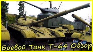 Основной Боевой Танк Т-64 Обзор и История. Обзор Военной Техники СССР