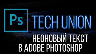 Неоновый текст. Как сделать текст с эффектом неона в Adobe Photoshop?