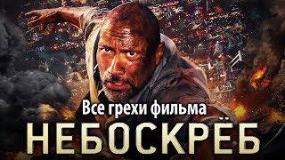 """Все грехи фильма """"Небоскреб"""""""