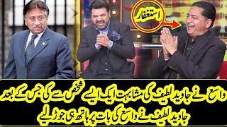 Mian Javed Latif Looks Like Pervez Musharraf - Mazaaq Raat - Dunya News