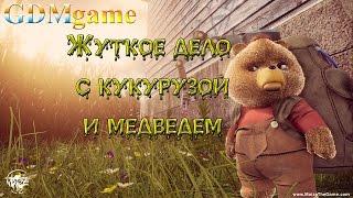 Maize забавная игра с медведем