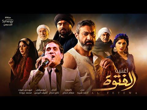 """فيديو- رمضان 2020.. أغنية أحمد شيبة لمسلسل """"الفتوة"""""""