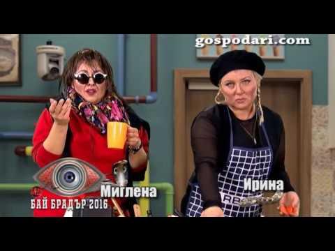 Миглена и Ирина готвят в кухнята на Бай Брадър