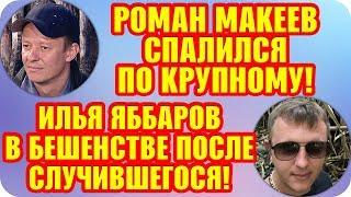 Дом 2 Свежие Новости ♡ 28 августа 2019. Эфир (3.09.2019).