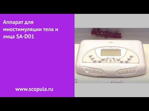 Аппарат для миостимуляции тела и лица SA-D01   Scopula.ru