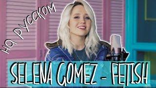 Клава транслейт - Fetish / Selena Gomez (пародия на русском)