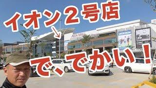 カンボジアにイオン2号店が新しくオープン!
