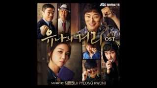 Various Artists – 03. Love Will Find A Way (유나의 왈츠) [Yoona's Street OST]