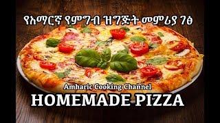 Homemade Pizza - የአማርኛ የምግብ ዝግጅት መምሪያ ገፅ - Amharic Cooking Channel