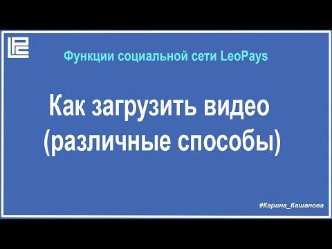 Варианты загрузки видео в соцсеть LeoPays