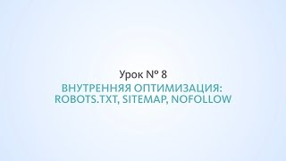 Внутренняя оптимизация: robots.txt, sitemap, nofollow - Урок №8, Школа SEO