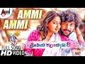 Preethiya Raayabhari | AMMI AMMI | Kannada HD Video Song 2018 | Nakul | Anjana | Arjun Janya
