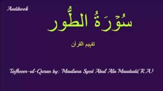 52-Surah Toor Tafseer