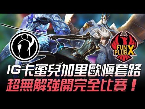 IG vs FPX IG卡蜜兒加里歐慎套路 超無解強開完全比賽!Game1