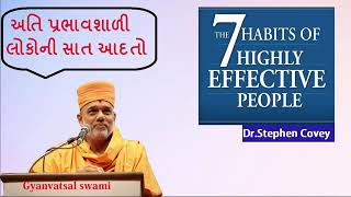 Speech On The Seven Habits Of Highly Effective People By Pu.Gyanvatsal Swami
