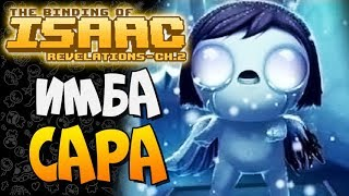 ИМБА САРА ► The Binding of Isaac: Afterbirth+ |140| Revelations Chapter 2 mod