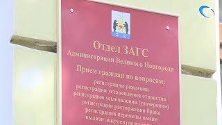 В Новгородской области устранили неполадки в системе ЗАГСа