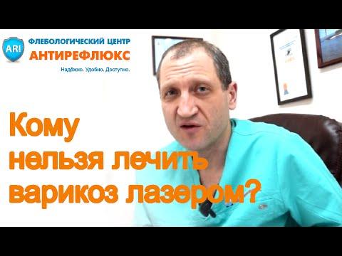 Лечение варикоза лазером - противопоказания
