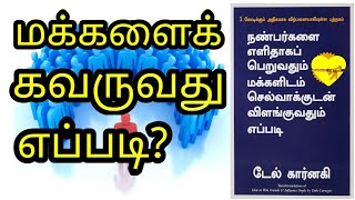 How To Win Friends and Influence People | Tamil Motivation Video New