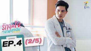 รักฉุดใจนายฉุกเฉิน My Ambulance | EP.4 (2/5) | นาดาว บางกอก