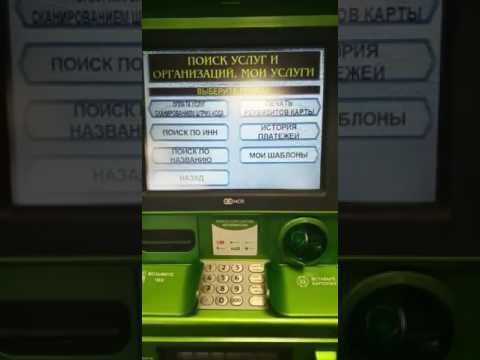 Как получить реквизиты карты Сбербанка в банкомате самостоятельно