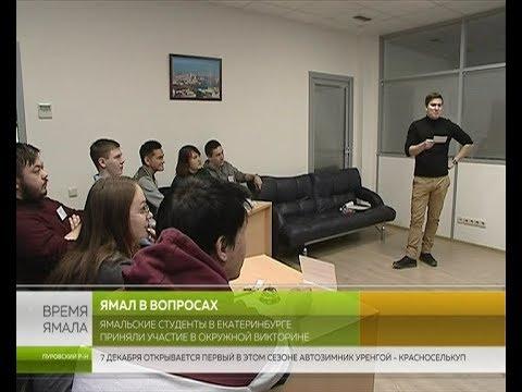 Ямальские студенты в Екатеринбурге приняли участие в игре
