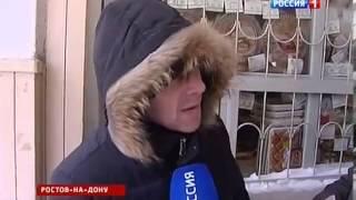 Сильные морозы в России  в Ростове продают хлеб прямо с машин крызуха жесткая