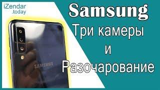 Обзор Samsung Galaxy A7 (2018): Хочу разбить об стену