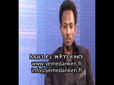 112 Aseged Abebe part 1