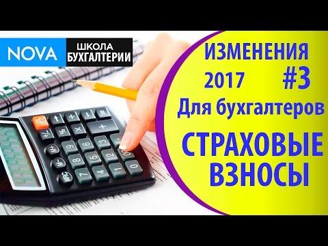 Изменения в 2017 году для бухгалтеров #3. Изменение отчетности по страховым взносам!