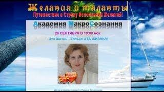 Академия Макросознания выступление Ларисы Артамоновой на телесаммите Самиры Аслановой