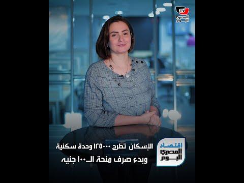 اقتصاد المصري اليوم | تفاصيل وحدات الإسكان الاجتماعي الجديدة.. وهؤلاء مستحقون منحة الحكومة