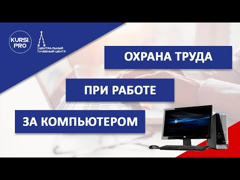 Охрана труда при работе за компьютером #охранатруда #работазакомпьютером #работавофисе