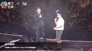 金句橫飛!林海峰作客Leon黎明Talk & Sing 2021紅館演唱會