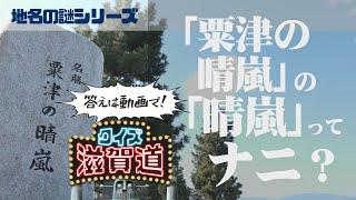 「粟津の晴嵐」の「晴嵐」ってナニ?:クイズ滋賀道