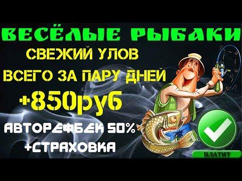 Fun Fishermen🐬 +850р С ЛУЧШЕЙ ЭКОНОМИЧЕСКОЙ ИГРЫ 2019г