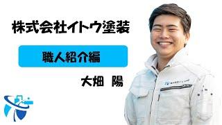 【従業員紹介】施工管理部兼職人 大畑編