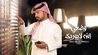 عبدالله ال مخلص - وضعي الله لا يوريك (حصرياً) | 2020