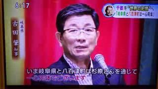"「杉原千畝」八百津町、岐阜県ユネスコ疑念解明 3。""Chiune Sugihara"" Unesco-Yaotsu-Gifu Scandal 3."