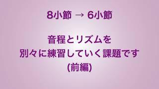 彩城先生の新曲レッスン〜音程&リズム10-5前編〜のサムネイル