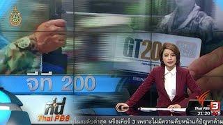 """ที่นี่ Thai PBS - ที่นี่ Thai PBS : ช่องทางเยียวยา """"จีที200"""""""