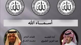 تحميل اغاني شيلات اسلاميه اسماء الله الحسنى كلمات سعد الحافي اداء عبدالعزيز العليوي MP3