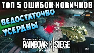 ТОП 5 ОШИБОК И ВЕЩЕЙ, В Которых Новички Недостаточно Усердны / Rainbow Six Siege (Перевод)