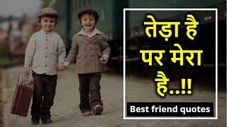 Best friend whatsapp status , quotes, shayari, best lines in hindi