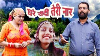 Ghare Rondi Teri Naar - Jagdish Sanwal | Shalu   - YouTube