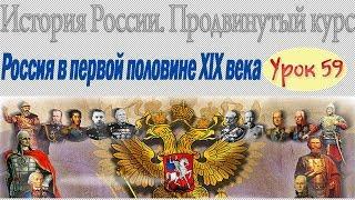 Военные действия (продолжение). Россия в первой половине XIX в. Урок 59