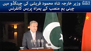 Shah Mehmood Qureshi holds a press conference with his Chinese counterpart in Chengdu   SAMAA TV