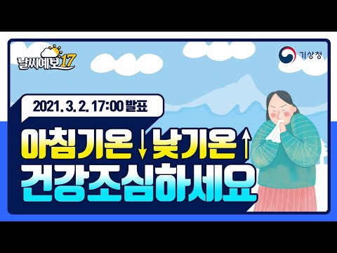 [날씨예보17] 아침기온↓낮기온↑ 건강조심하세요, 3월 2일 17시 발표